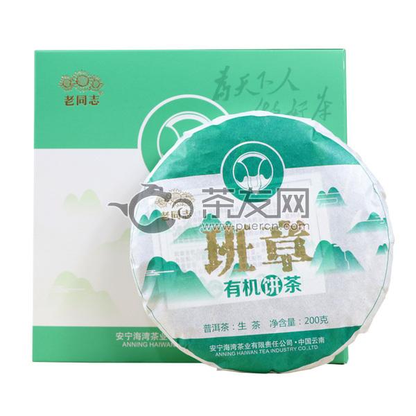 2018年老同志 班章有机饼茶  生茶 200克
