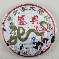 2007年双陈普洱 盛典2008易武乔木圆茶 生茶 400克