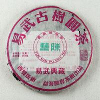 2006年双陈普洱 易武典藏圆茶 生茶 357克