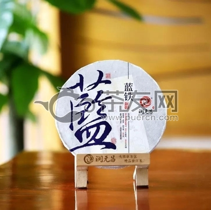 2018年润元昌 蓝铁 熟茶 357克