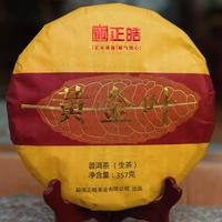 2018年正皓 黄金叶 生茶 357克