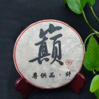 2009年巅茶 布朗山纯料老树苦茶  生茶 200克