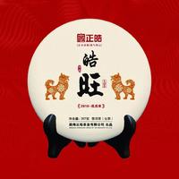 2018年正皓 皓旺生肖饼 生茶 357克