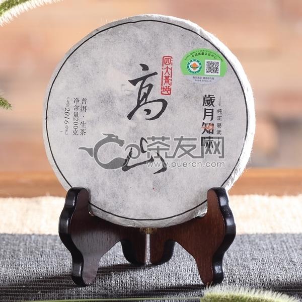 2016年岁月知味 四大基地之高山寨 生茶 200克