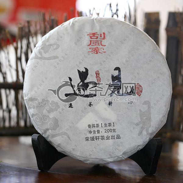 2018年 荣媛轩 遇见系列之易武刮风寨 生茶 200克