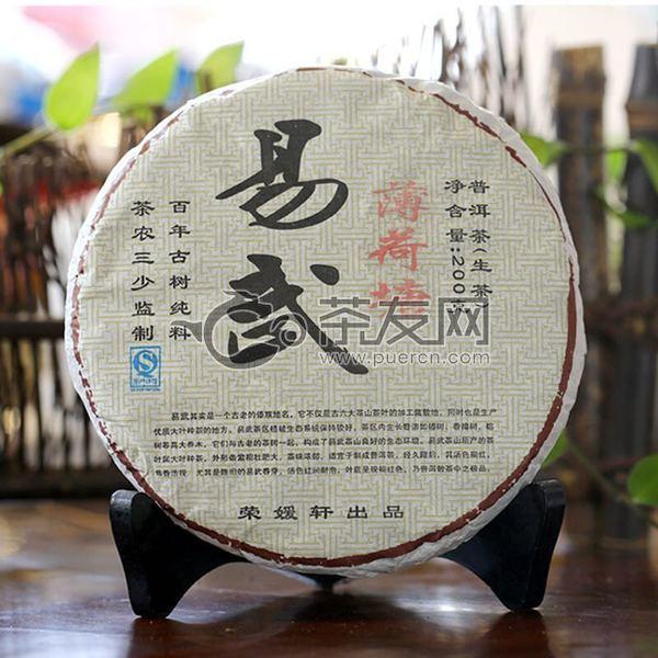 2018年 荣媛轩 遇见系列之易武薄荷塘 生茶 200克