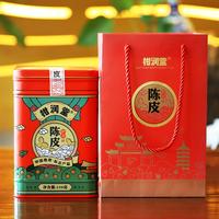 2015年 柑润堂 轻享装三年陈陈皮 新会陈皮 生晒 250g/罐