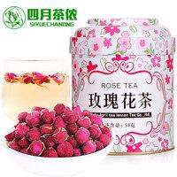 2018年四月茶侬 紫玫瑰铁罐 花茶 50克/罐