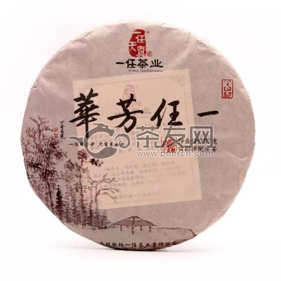 2018年一任天真 一任芳华 生茶 357克