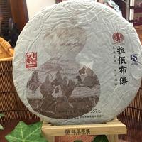 2017年拉佤布傣 大富赛老树茶 生茶 357克