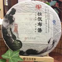 2015年拉佤布傣 大富赛(合) 生茶 357克
