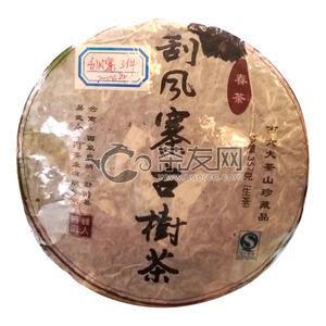 Yi ren gua feng zhai 0