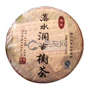 Yi ren luo shui dong 0