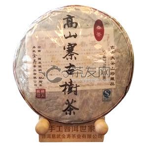 Yi ren gao shan zhai 0