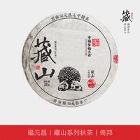 2018年福元昌 藏山系列倚邦 生茶 200克