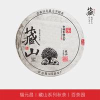 2018年福元昌 藏山系列百茶园 生茶 200克