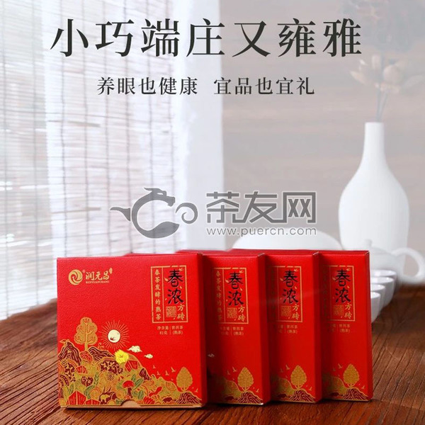 2017年润元昌 春浓方砖 熟茶 81克