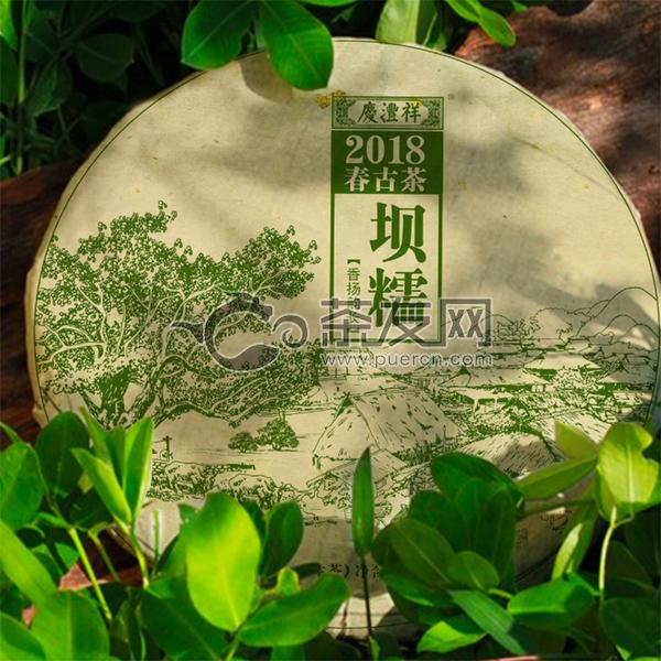 2018年七彩云南 春古茶·坝糯 生茶 357克