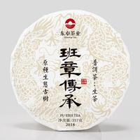 2018 ban zhang chuan cheng ...