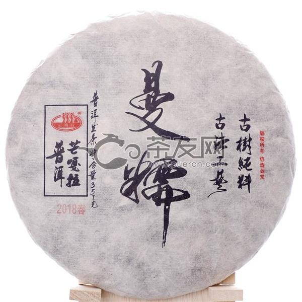 2018年芒嘎拉古茶(春)曼糯 生茶 357克