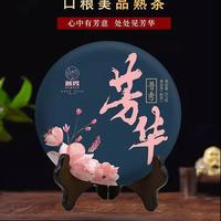 2019年普秀 芳华 熟茶 357克
