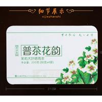2017年七彩云南 普茶花韵(茉茗香) 生茶 200克