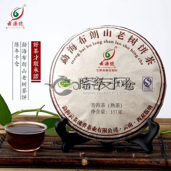 2015年云源号 陈年干仓 熟茶 357克