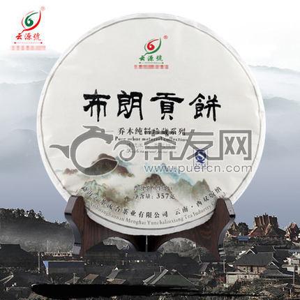 2014年云源号 布朗贡饼 生茶 357克