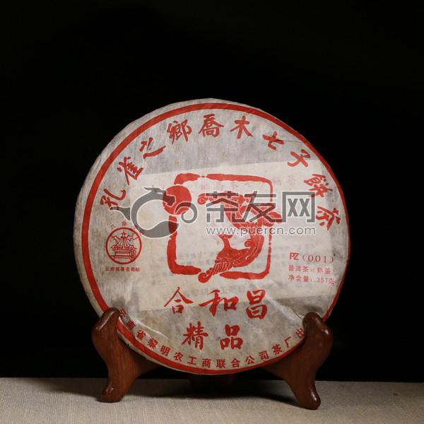 2010年合和昌 精品 熟茶 357克