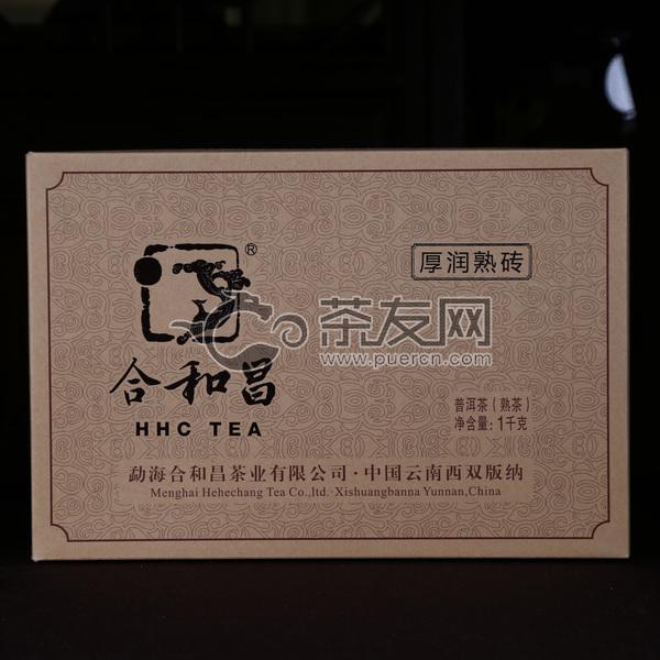 2013年合和昌 厚润熟砖 熟茶 250克