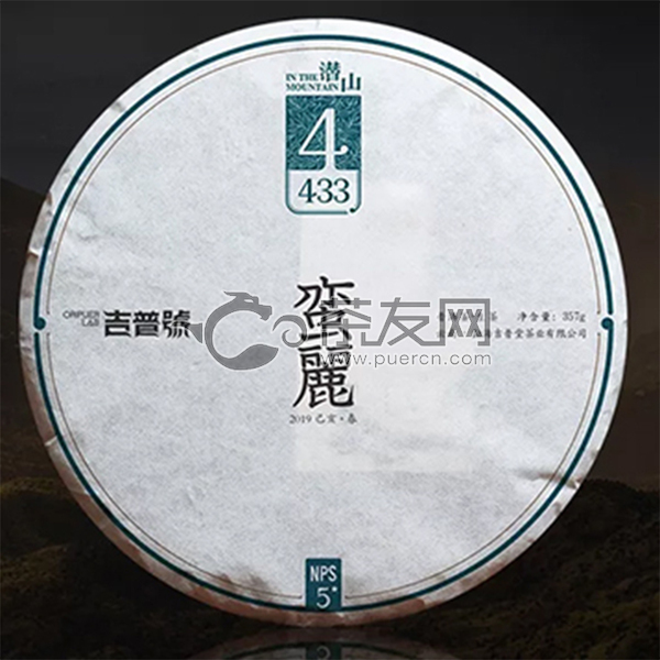 2019年吉普号 潜山433 景迈蛮丽 生茶 357克