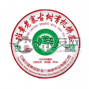 2018年八角亭 班章老寨古树有机饼茶 生茶 357克