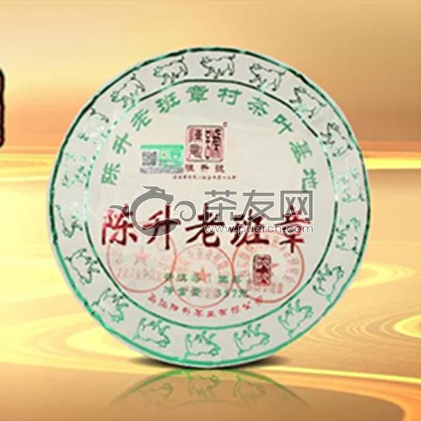 """2019年陈升号 """"玖玖""""陈升老班章 生茶 357克"""