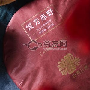Yun fang chi ye 07 kao bei