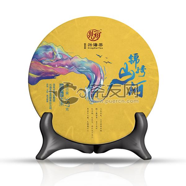 2019年兴海茶业 锦绣山河 生茶 357克