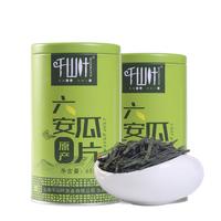 2018年千山叶 六安原产瓜片 绿茶 65克/罐