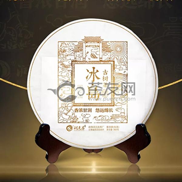 2019年润元昌 冰岛古树茶 生茶 360克
