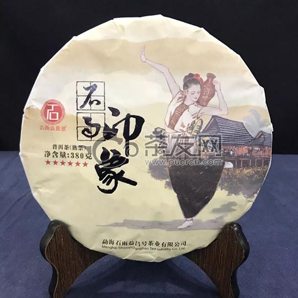 2019年石雨益昌号 石雨印象 熟茶 380克