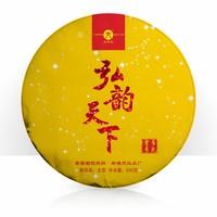 2018年天弘 弘韻天下 生茶 500克