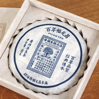 2019年福元昌 百年福元昌801 生茶 100克