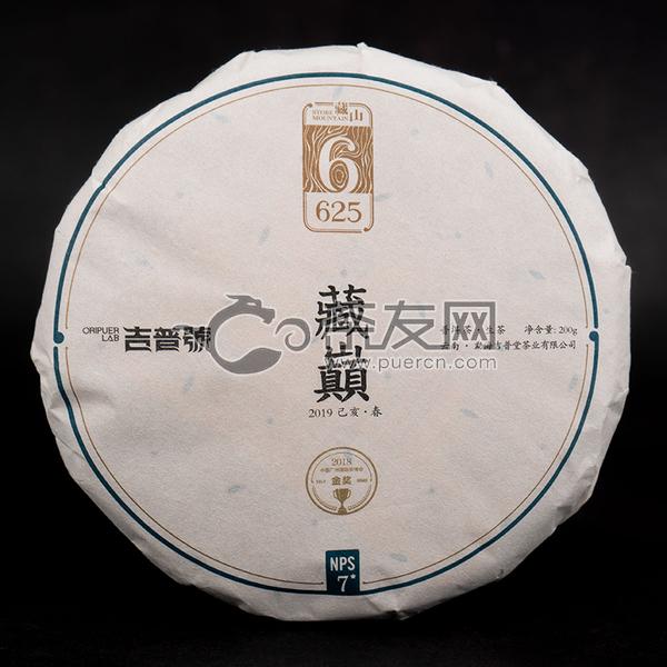 2019年吉普号 藏山625 藏巅 生茶 200克