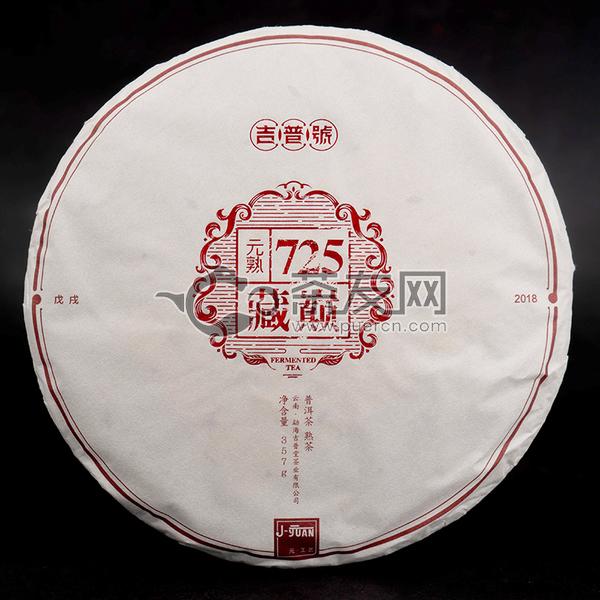 2018年吉普号 元熟725 藏巅 熟茶 357克