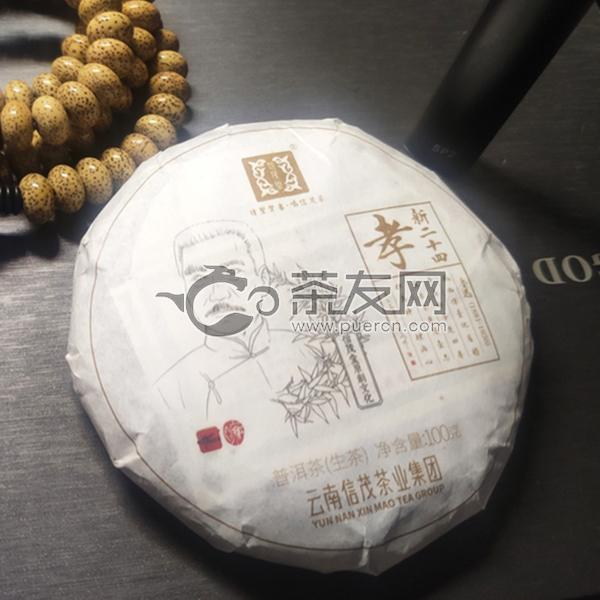 2018年信茂堂 新二十四孝茶竹系鲁迅 生茶 100克