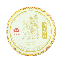 2017年大益 五子登科青饼 1701批 生茶 357克