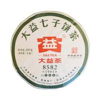 2019年大益 8582青饼 1901批 生茶 357克