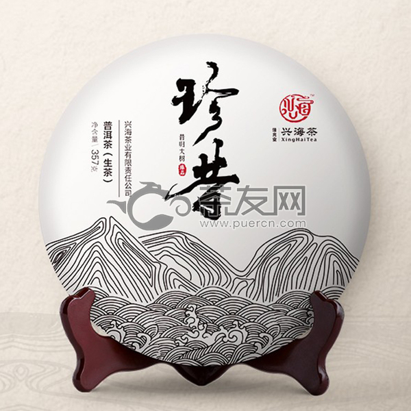 2019年兴海茶业 珍昔 生茶 357克
