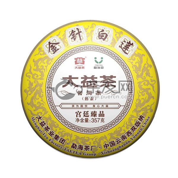 2018年大益 金针白莲 熟茶 357克