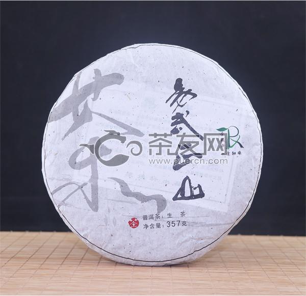 2019年荣媛轩 易武正山 易武普洱茶 生茶 357克/饼