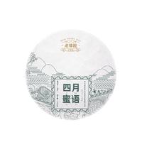 2019年老爷说不将就  四月蜜语 白茶 200克