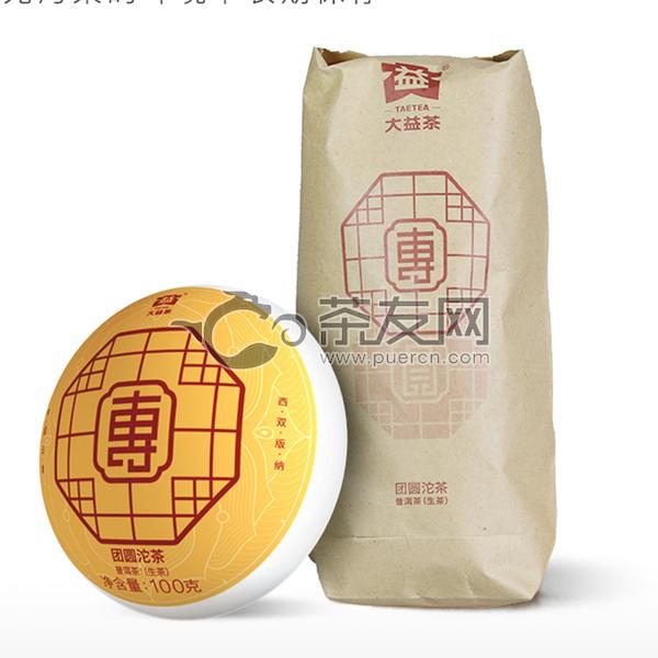 2019年大益 团圆沱茶 生茶 500克